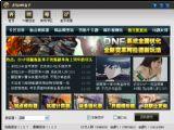 多玩DNF盒子官方版 v3.0.6.0 安装版