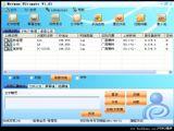 网络人远程控制软件 V2.272 旗舰免费版