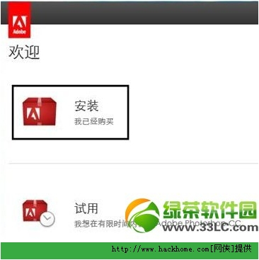 Adobe photoshop cc 中文破解版下载安装图文教程(附adobe cc序列号及破解教程)[多图]图片3