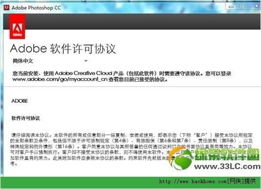 Adobe photoshop cc 中文破解版下载安装图文教程(附adobe cc序列号及破解教程)[多图]图片5