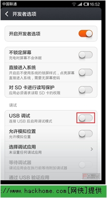 红米手机存储空间不够用怎么办?红米2.1存储转换详细图文教程[多图]图片4