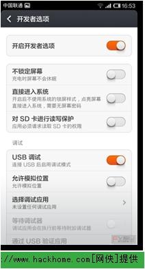 红米手机存储空间不够用怎么办?红米2.1存储转换详细图文教程[多图]图片6