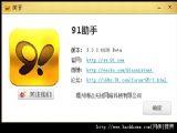 91手机助手iphone官网版 v3.5.2 安装版 for iPhone/iPad版