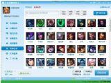 多玩英雄联盟盒子(英雄联盟辅助软件)官方最新版 V4.1.5 绿色版