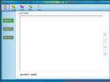 Excel文件合并精灵 支持Excel 2007 v5.5 绿色版