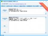 小虾米文本处理超级工具箱 V1.2.2 绿色版