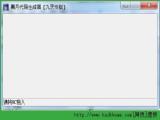 黑月代码生成器 v1.0 绿色版