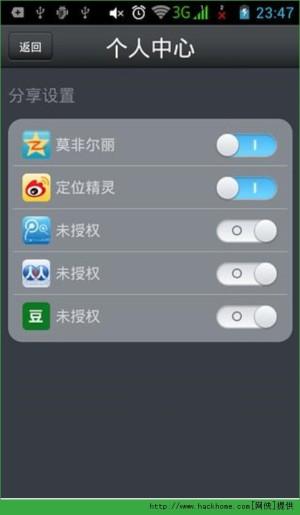 微信定位精灵iPhone版图3