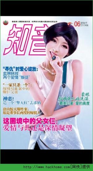 知音杂志手机版app图3