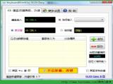 最终幻想13屏蔽ESC键工具