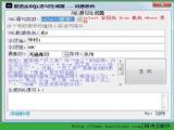 易语言SQL语句生成器免费版 v1.0 绿色版
