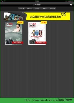 大众摄影杂志iPad版app图1
