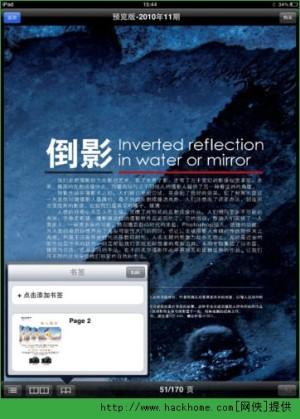大众摄影杂志iPad版app图3
