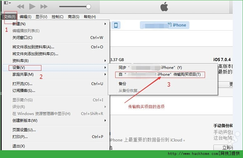 苹果iphone6配合itunes12版操作技巧分享![多图]图片2