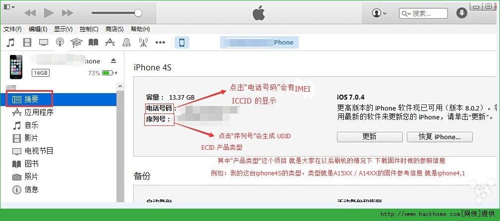 苹果iphone6配合itunes12版操作技巧分享![多图]图片1
