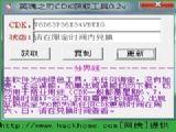英魂之刃CDK获取工具免费版 v0.2 免费版