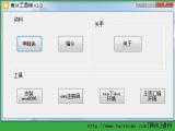 寒冰汇编工具箱免费版 v1.0 绿色版