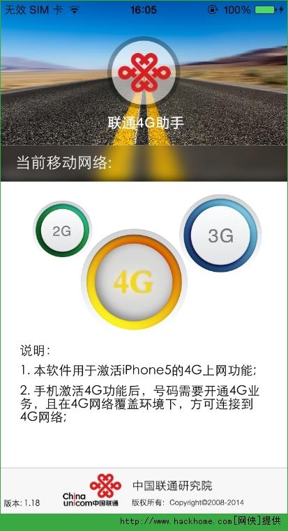 联通4G助手IOS手机版app图1: