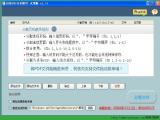 迅捷pdf分割软件 v1.11