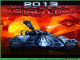 游戏坦克大战2013电脑PC版 v1.0