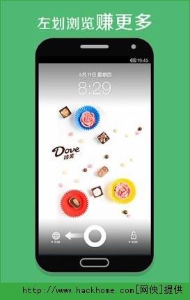 酷划锁屏app图1