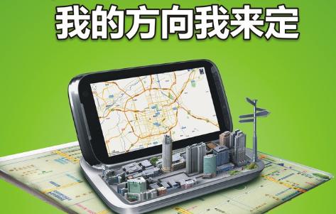 手機導航軟件