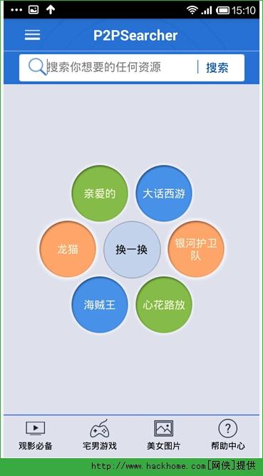 智能工具搜索app软件手机版图1: