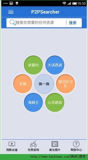 智能工具搜索app软件图1