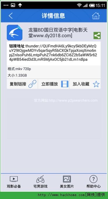 智能工具搜索app软件手机版图3: