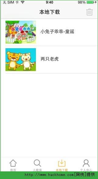 贝瓦儿歌ios手机版app图4:
