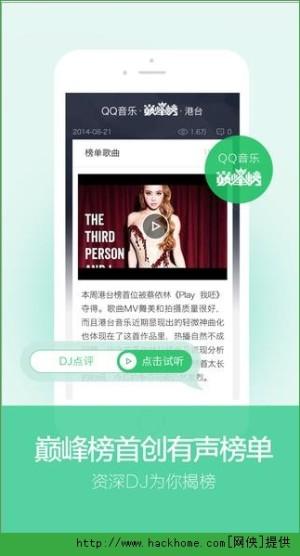 QQ音乐2015ios版图2