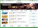 iTools官方iOS手机版app v4.0.5