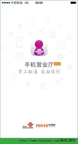 中国联通手机营业厅客户端图1