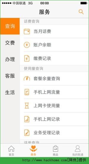 中国联通手机营业厅客户端图3