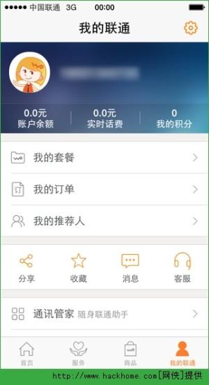 中国联通手机营业厅客户端图5