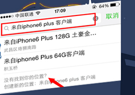 iphone6尾巴修改工具