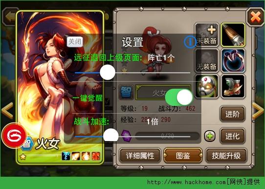 刀塔传奇辅助叉叉助手iOS版 支持iOS8图2:
