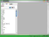 C语言函数大全软件 v1.0 绿色版
