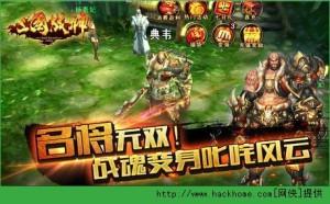 三国战神ios版图2