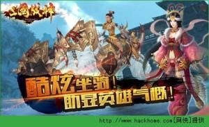 三国战神ios版图4