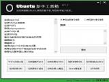 Ubnutu新手工具箱 v1.1 绿色版