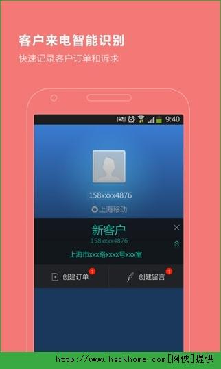 快递员ios手机版app图1:
