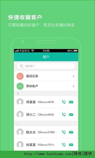 快递员ios手机版app图3: