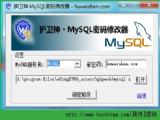 护卫神PHP套件官网免费版 v2.2 安装版