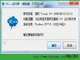 IT天空一键VC运行库 v1.5 安装版