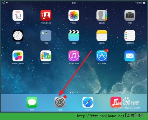 iPad Air如何更新ios8正式版? iPad更新iOS8.0详细图文教程[多图]图片3