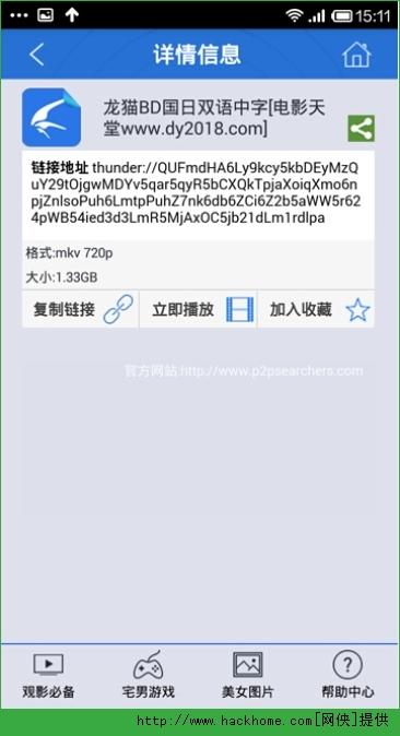 盈盈软件库app图2: