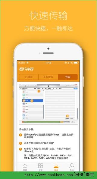 看片神器app安卓手机版图4: