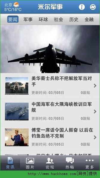 米尔军事网ios手机版app图2: