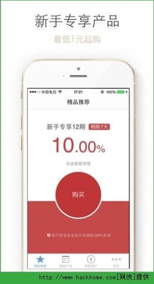 铜板街理财app图1
